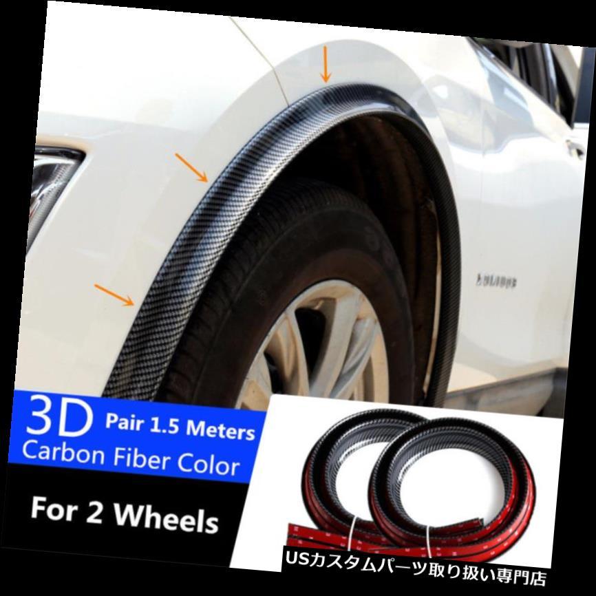 オーバーフェンダー 2×1.5メートル車のホイールフェンダーつばユニバーサルゴム成形フレア保護ストリップ 2x 1.5m Car Wheel Fender Brim Universal Rubber Moulding Flares Protection Strip