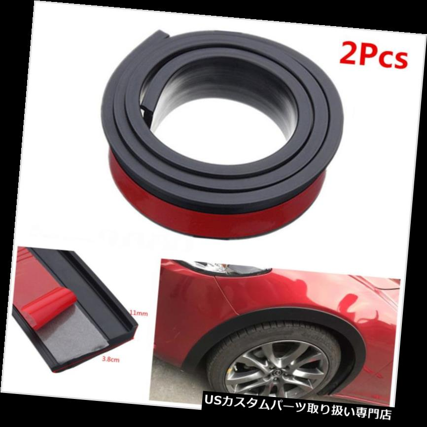 オーバーフェンダー 2本1.5Mカーフェンダーフレアエクステンションホイールアイブロウプロテクターリップモールディングストリップ 2Pcs 1.5M Car Fender Flares Extension Wheel Eyebrow Protector Lip Moulding Strip