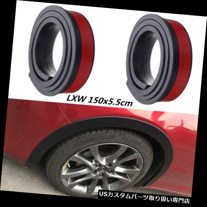 オーバーフェンダー 2本55 mm 1.5 M車フェンダーフレアエクステンションホイールアイブロウプロテクターリップ成形 2Pcs 55mm 1.5M Car Fender Flares Extension Wheel Eyebrow Protector Lip Moulding