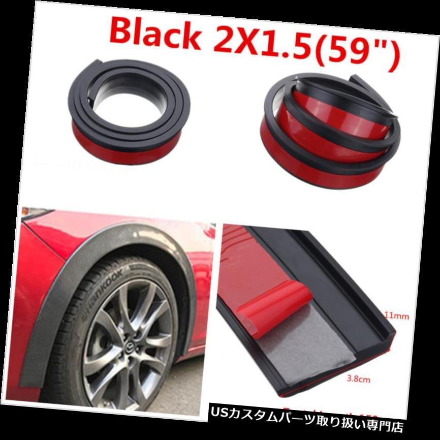 車用品・バイク用品 >> 車用品 >> パーツ >> 外装・エアロパーツ >> オーバーフェンダー オーバーフェンダー ユニバーサル2本1.5メートル車のホイールフェンダーフレアトリム保護ストリップモールディングキット  Universal 2Pcs 1.5m Car Wheel Fender Flares Trim Protection Strip Moulding Kits