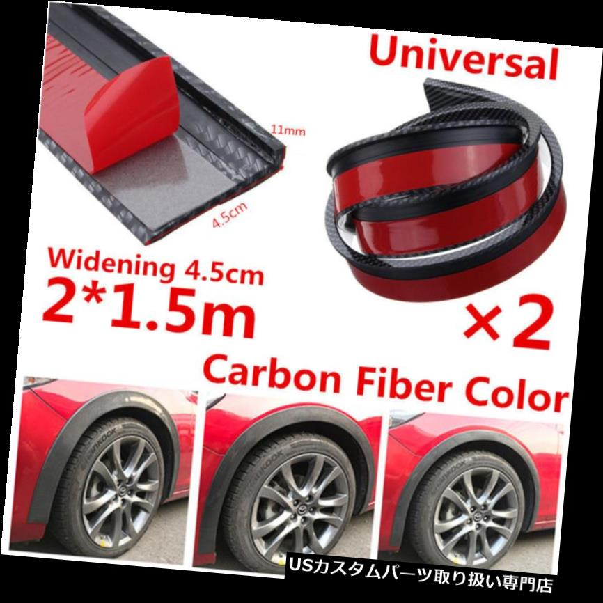オーバーフェンダー 2本1.5メートル4.5センチ幅の車のフェンダーフレアエクステンションホイールアイブロウプロテクターストリップ 2Pcs 1.5M 4.5cm Widen Car Fender Flares Extension Wheel Eyebrow Protector Strips