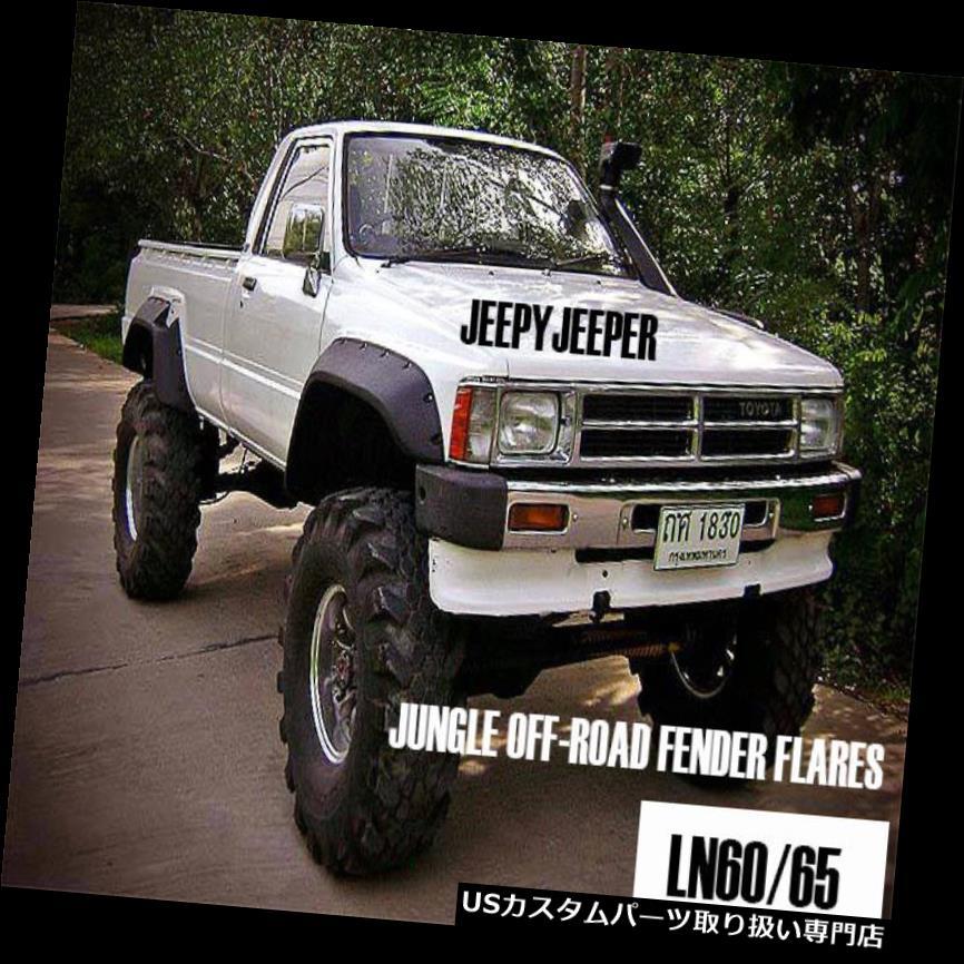 オーバーフェンダー ジャングルオフロードTOYOTA HILUX LN 60 LN 65 1983-1988ピックアップフェンダーフレアホイールアーチ JUNGLE OFFROAD TOYOTA HILUX LN60 LN65 1983-1988 PICKUP FENDER FLARES WHEEL ARCH