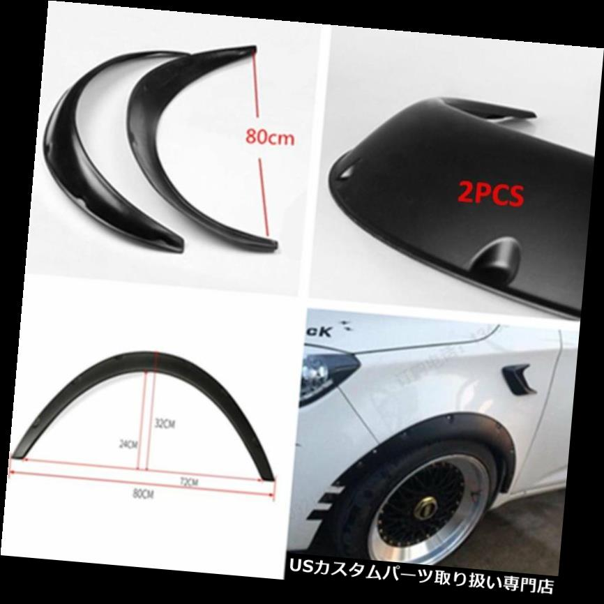 オーバーフェンダー 2本の自動車のポリウレタンボディホイールアイブロウフェンダーフレアフレキシブル耐久性のあるHP 2 Pcs Auto Car Polyurethane Body Wheel Eyebrow Fender Flares Flexible Durable HP