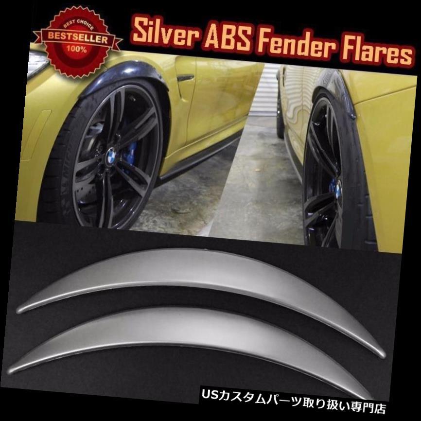 オーバーフェンダー 1組の光沢のある銀1