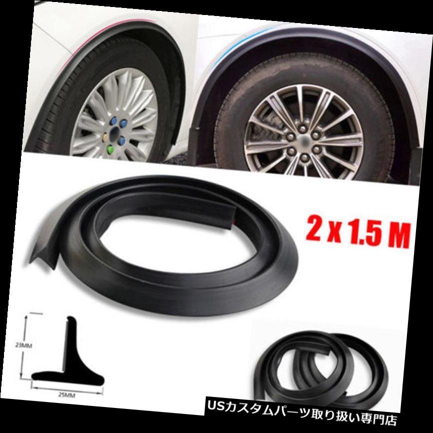 オーバーフェンダー 2ピース車のホイールフェンダーフレア1.5メートル延長トリムプロテクターリップモールディングストリップ新しい 2PC Car Wheel Fender Flares 1.5m Extension Trim Protector Lip Moulding Strip New