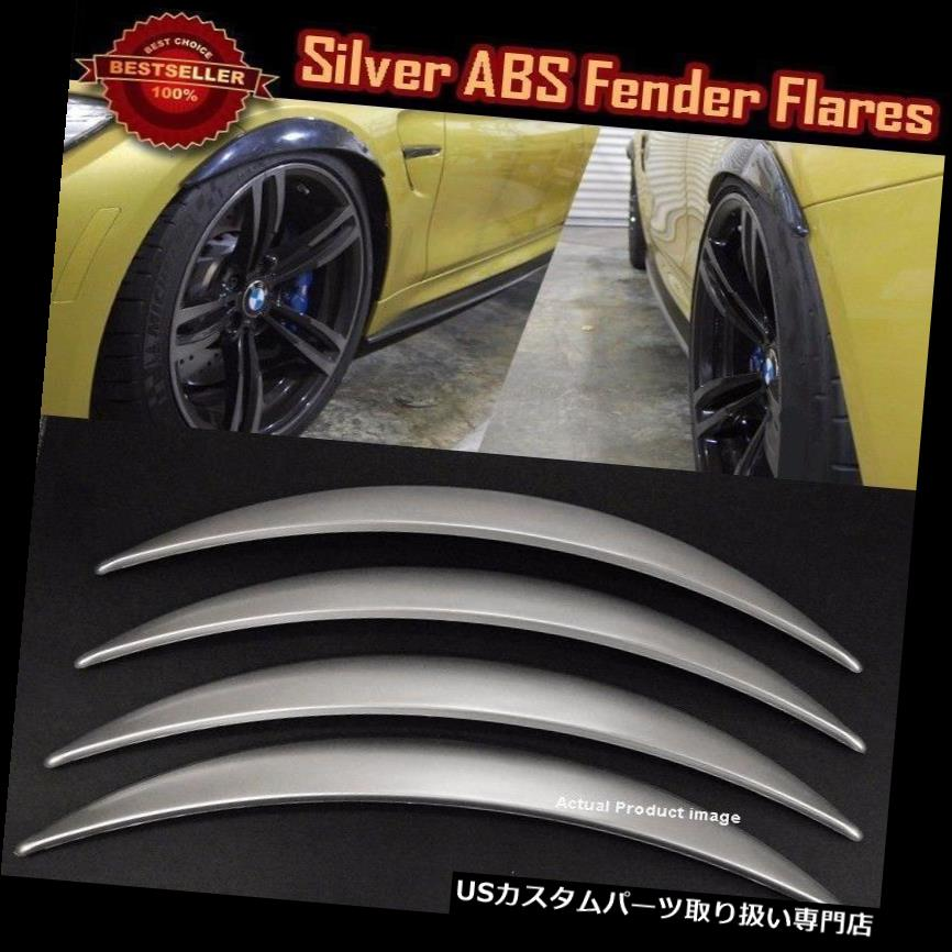 オーバーフェンダー 4部分の光沢のある銀1