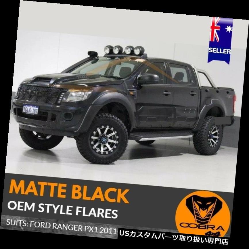 オーバーフェンダー FENDER FLARES KITマットブラックフィットフォードレンジャーPX1 MK1 2011- 2015ガードトリム FENDER FLARES KIT MATTE BLACK FITS FORD RANGER PX1 MK1 2011- 2015 GUARD TRIM
