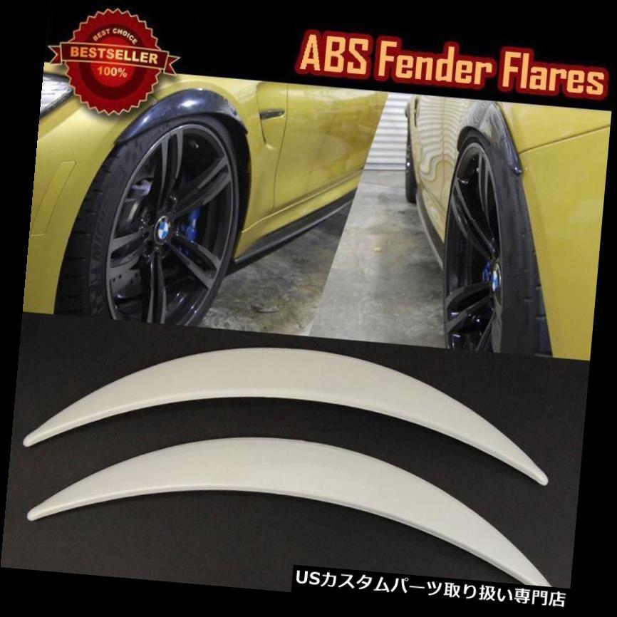 オーバーフェンダー 1対のABS塗装ホワイト1