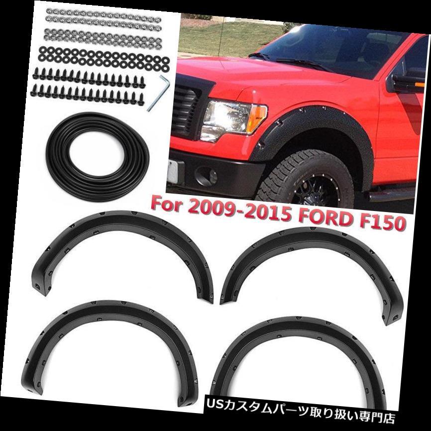オーバーフェンダー フェンダーフレア2009 - 2015年フォードF150オフロードホイールカバー用ポケットリベットスタイル Fender Flares Pocket Rivet Style For 2009-2015 Ford F150 Offroad Wheel Cover US