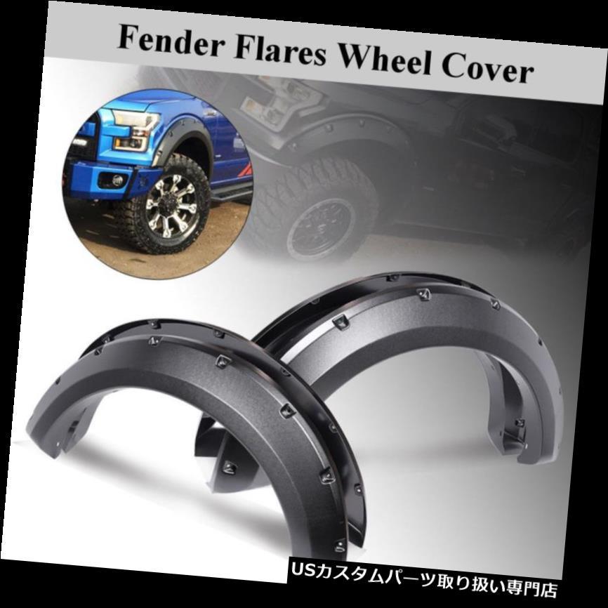 オーバーフェンダー 2004-2008フォードF150ピックアップポケットリベットスタイルサイドホイールフェンダーフレアカバー For 2004-2008 Ford F150 Pickup Pocket Rivet Style Side Wheel Fender Flares Cover