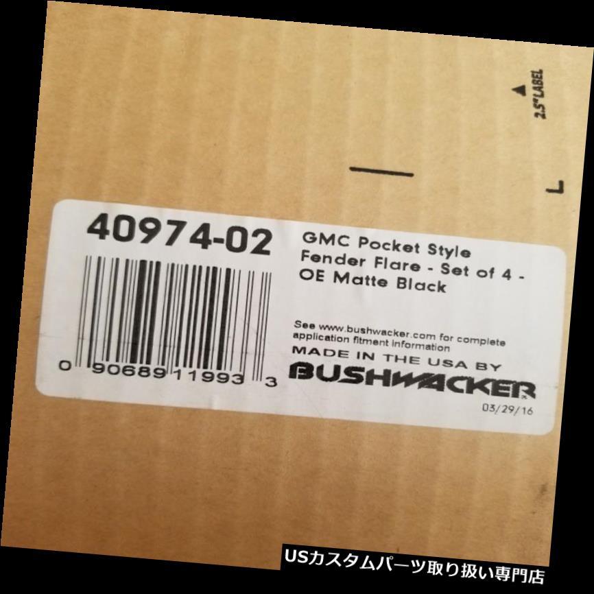 オーバーフェンダー 40974-02 Bushwacker 1.75