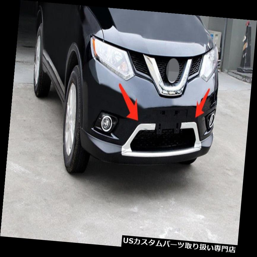 Front Lower Grille Molding Cover Trim Chrome For Nissan Rogue X-trail 2014-2016