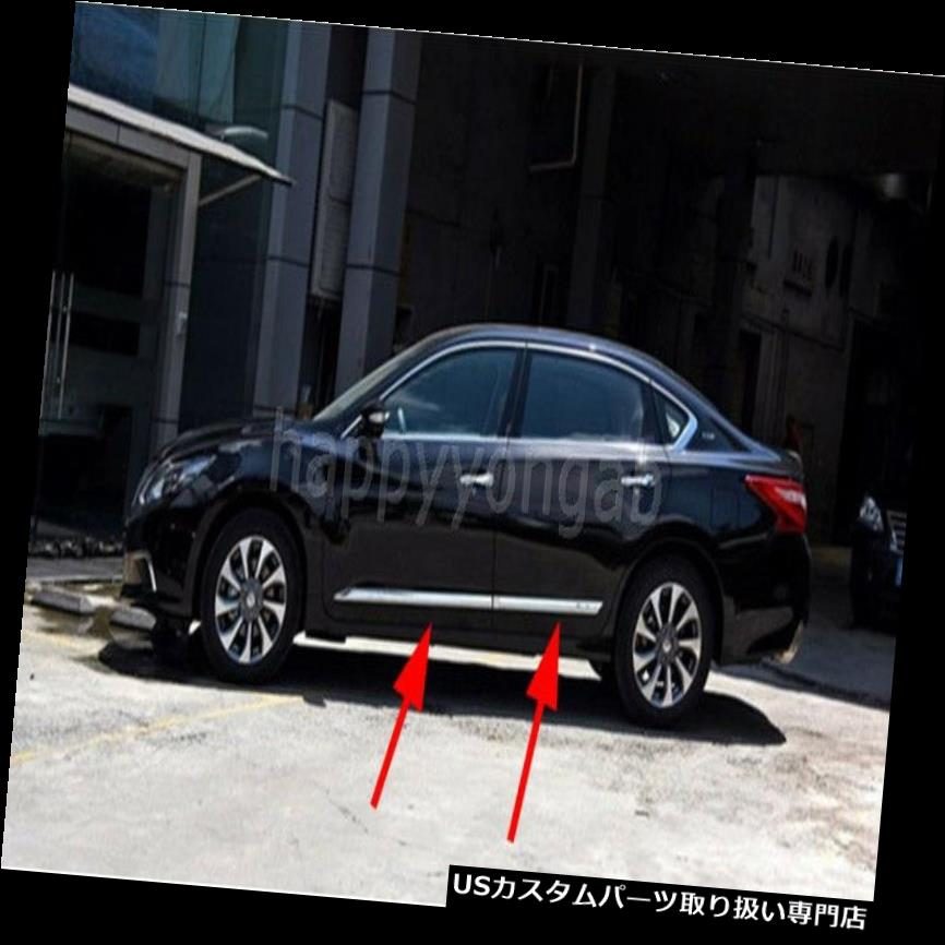 クロームカバー メッキカバー 2016-2018日産アルティマトリムストリップクローム用ドアボディサイドモールディングカバートリム Door Body Side Molding Cover Trim for 2016-2018 Nissan Altima Trims Strip Chrome
