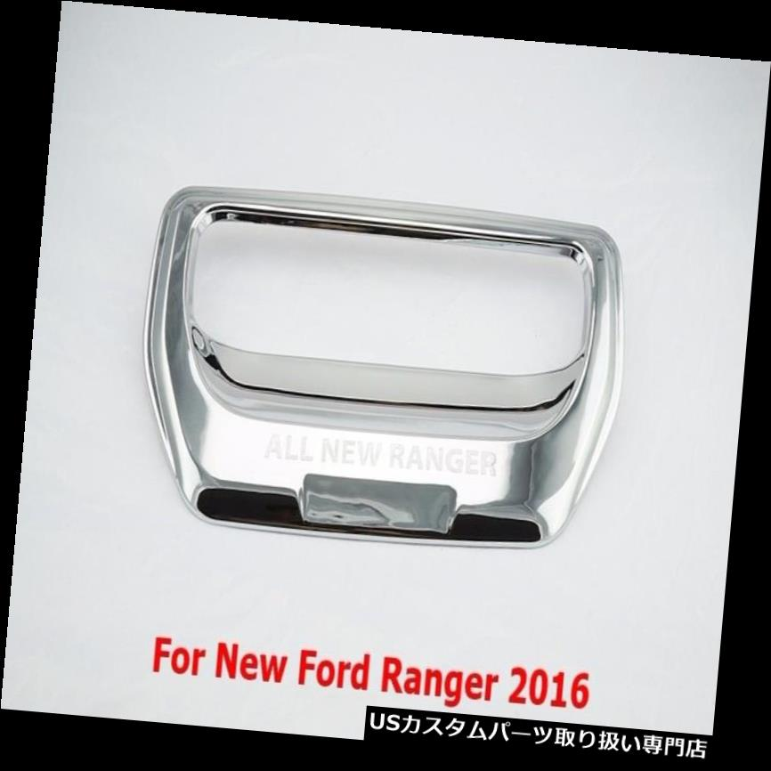 クロームカバー メッキカバー FORD RANGER 2016用クロームテールゲートハンドルカバートリム CHROME TAIL GATE HANDLE COVER TRIM FOR FOR FORD RANGER 2016