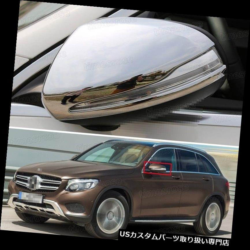 Pair of ABS Chrome Mirror Covers for 2009-2017 Mercedes GLE GLS ML GL Class