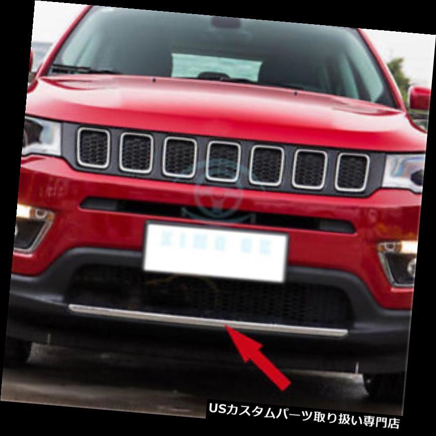 クロームカバー メッキカバー ジープコンパス2017-2018クロームフロントバンパー下ガードカバートリム用フィット Fit For Jeep Compass 2017-2018 Chrome Front Bumper Lower Guard Cover Trim