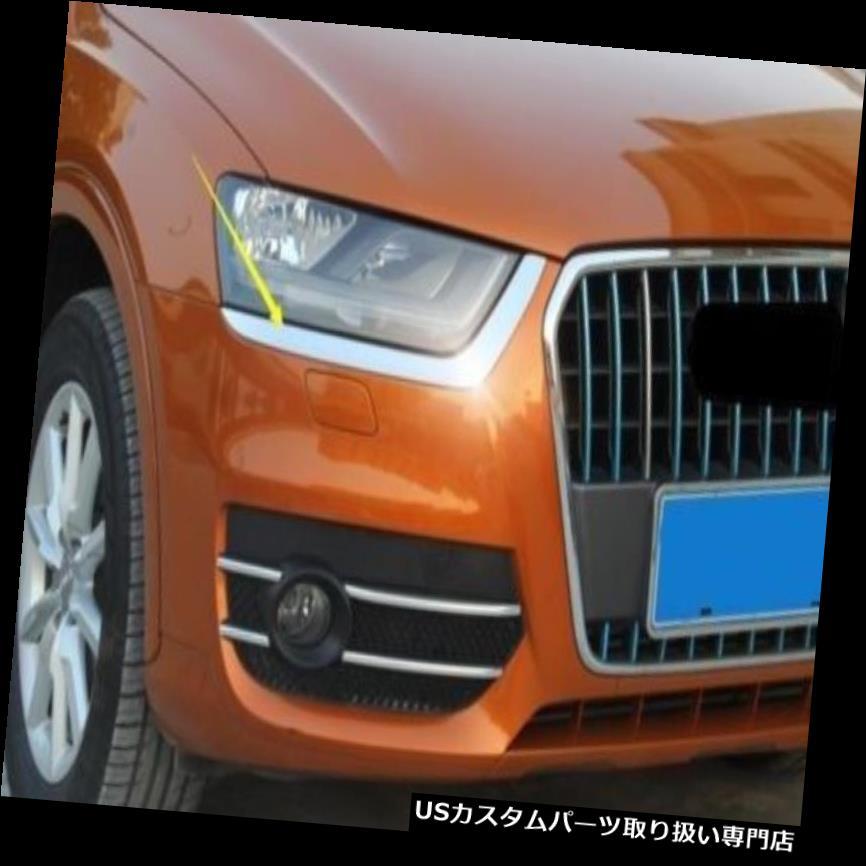 車用品 バイク用品 >> パーツ 外装パーツ その他 クロームカバー お金を節約 メッキカバー 2PCSクロームフロントアイブロウカバーアウディQ3用カバートリム 2013-16 Chrome front for Eyebrow cover 2PCS lights 限定品 Q3 trim Audi
