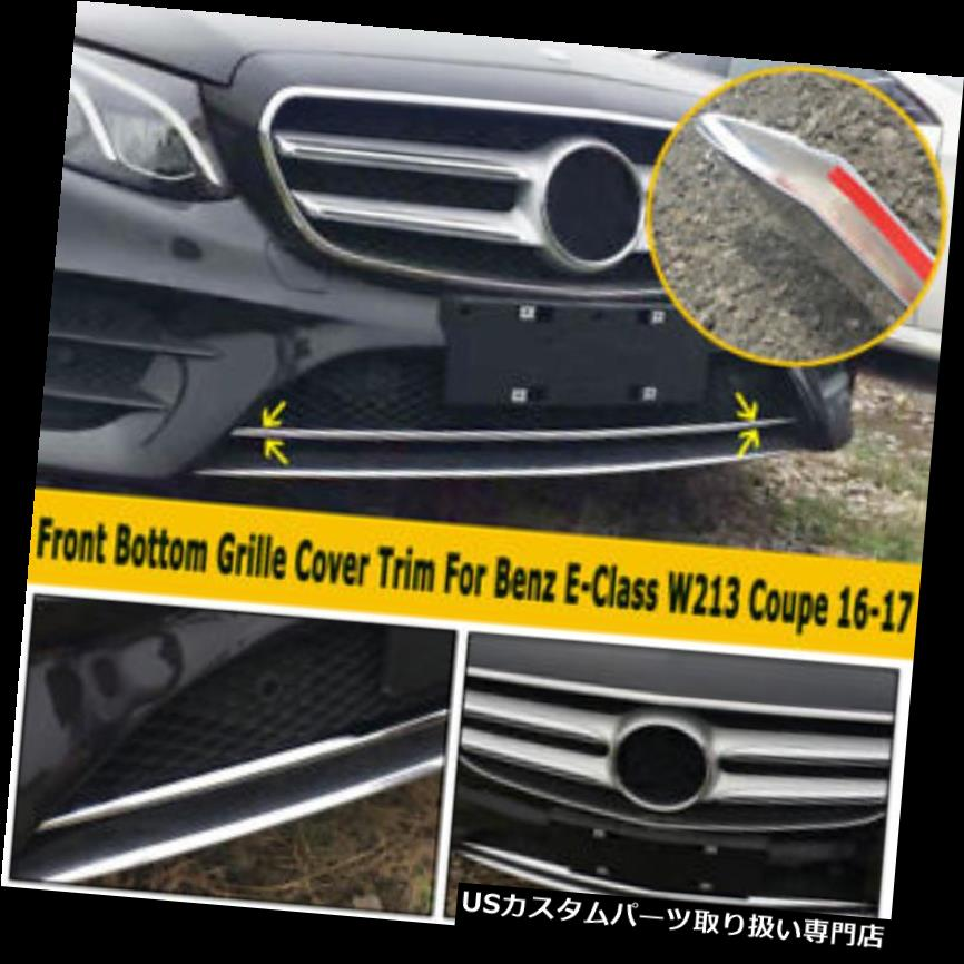 Chromed Front Bottom Grill Grille Around Cover Trim New For Kia Sorento 2015
