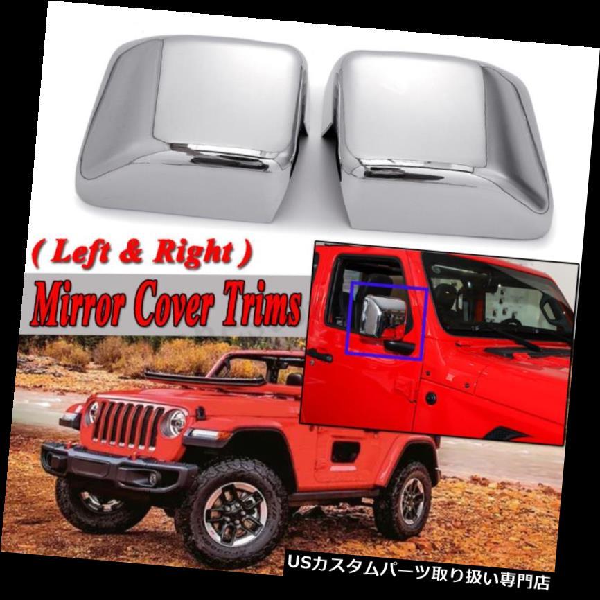クロームカバー メッキカバー ジープラングラーJLの交換用ABSクロームサイドドアウィングミラーカバーキャップトリム Replacement ABS Chrome Side Door Wing Mirror Cover Cap Trim For Jeep Wrangler JL