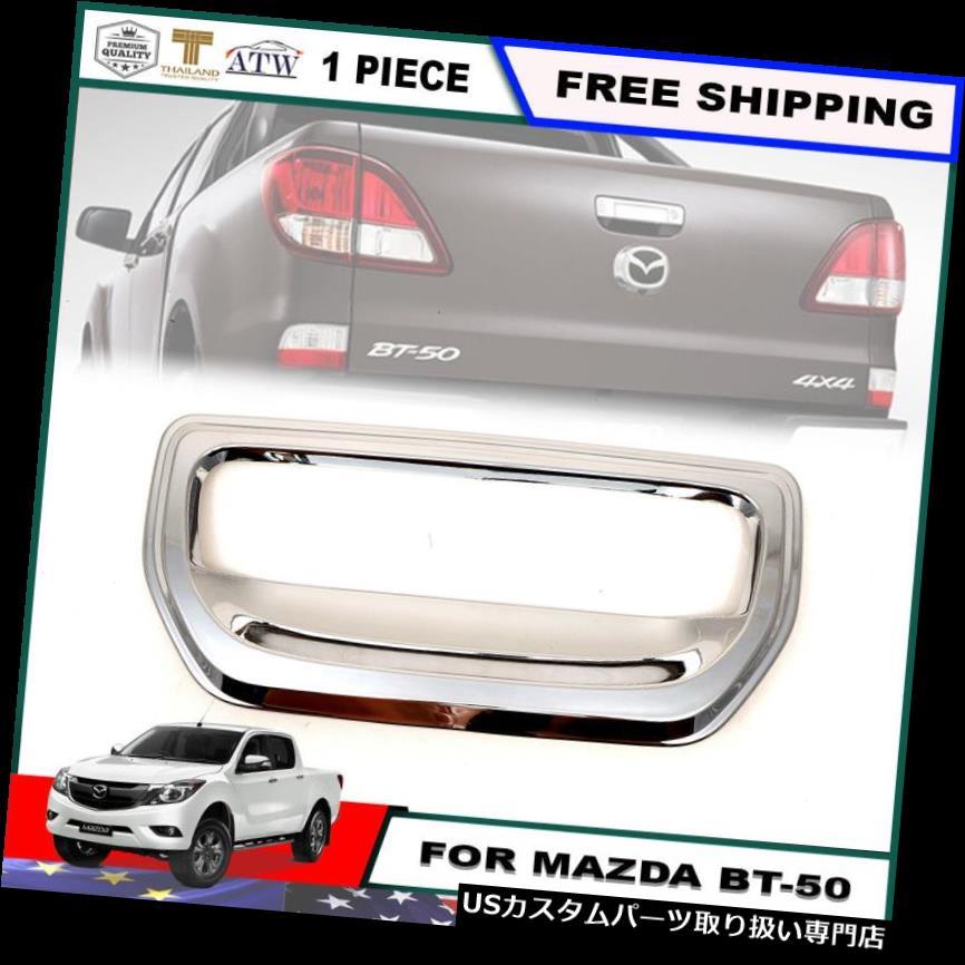 クロームカバー メッキカバー 12+ Mazda BT50 BT-50 Proピックアップクロームテールゲートハンドルボウルカバートリムでの使用 Use in 12+ Mazda BT50 BT-50 Pro Pickup Chrome Tailgate Handle Bowl Cover Trim