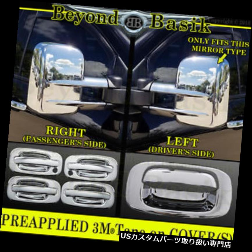 02-06 Chevy Avalanche Triple Chrome 4 Door Handle+PSG Keyhole Cover Kit Set