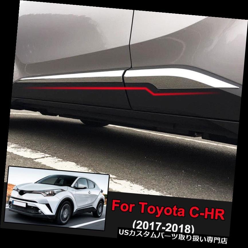 クロームカバー メッキカバー トヨタCHR 2017 2018年用クロームサイドドアライニングボディモールディングトリムカバーガーニッシュ Chrome Side Door Lining Body Molding Trim Cover Garnish For Toyota CHR 2017 2018