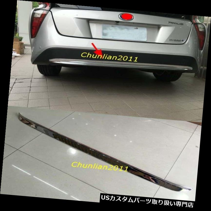 クロームカバー メッキカバー 2016トヨタプリウスXW50 abs用クロームリアドアボトムバンパーカバートリム Chrome Rear Door Bottom Bumper Cover Trim For 2016 Toyota Prius XW50 abs