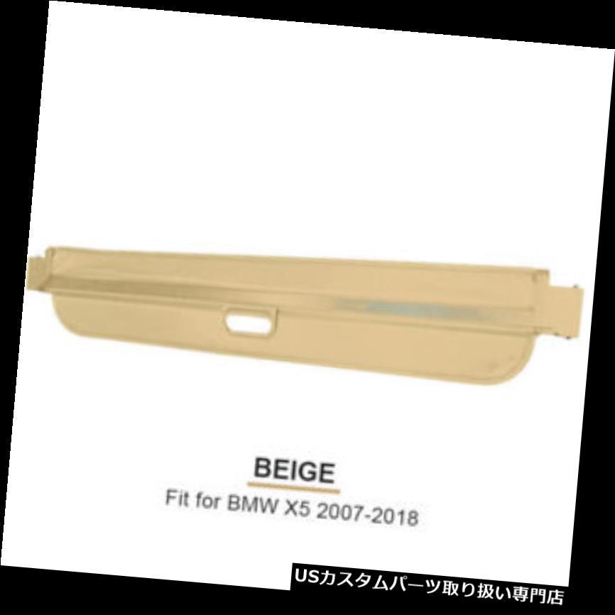 リアーカーゴカバー BMW X5 E70 F15 2007-2018セキュリティシールドシェード用ベージュリアトランクカバー Beige Rear Trunk Cargo Cover For BMW X5 E70 F15 2007-2018 Security Shield Shade