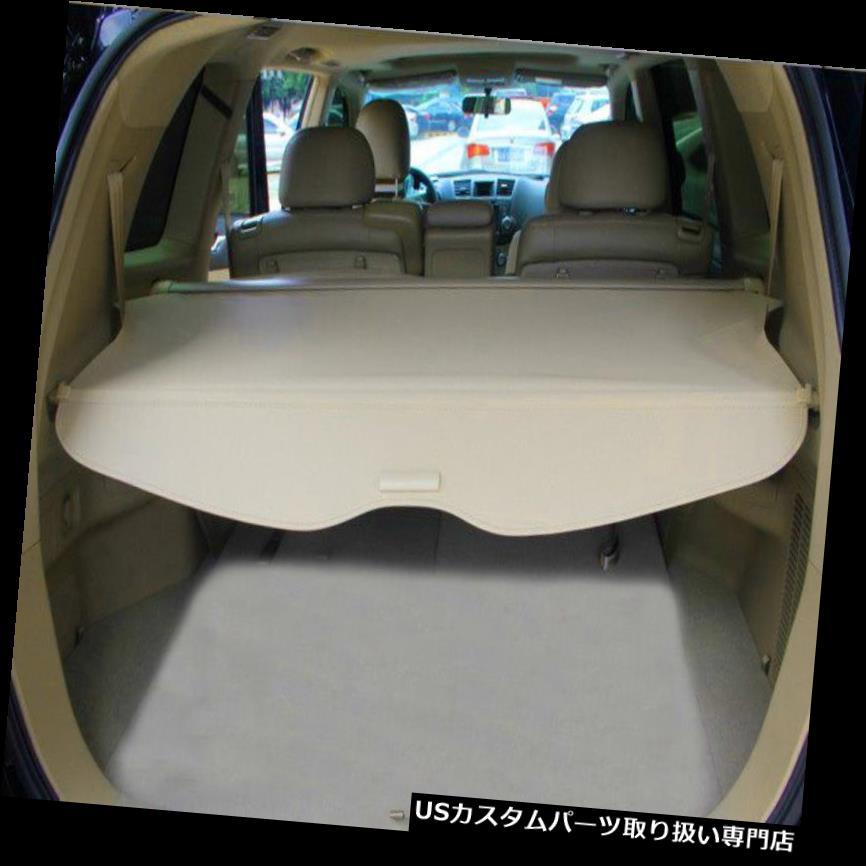 リアーカーゴカバー リアカーゴカバー良質アルミキャンバスベージュフィットトヨタハイランダー12-13 Rear Cargo Cover great quality Aluminum canvas beige fit Toyota highlander 12-13