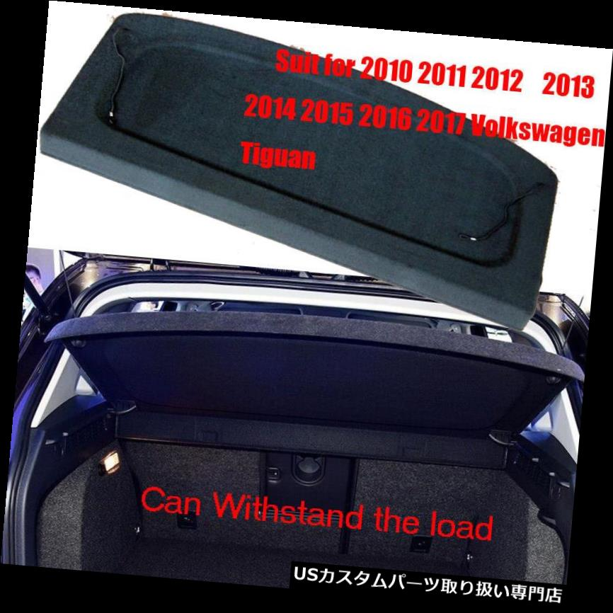 リアーカーゴカバー 貨物カバー小包棚ディバイダーリアトランクシェードFor 2010-2017 Volkswagen Tiguan Cargo Cover Parcel Shelf Divider Rear Trunk Shade For2010-2017 Volkswagen Tiguan