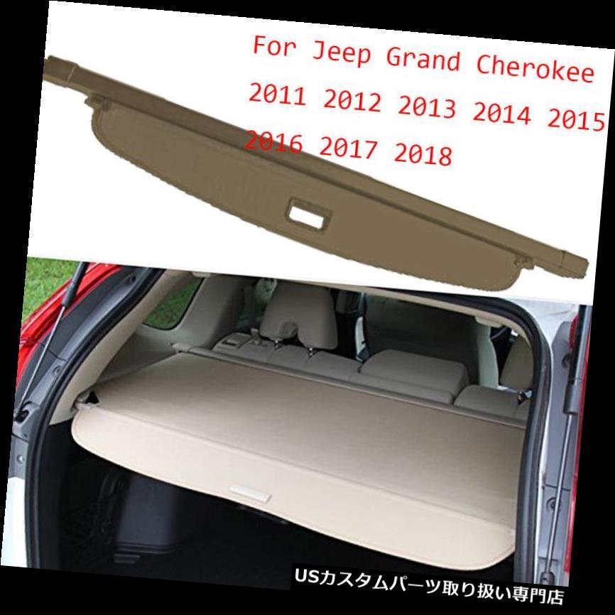 リアーカーゴカバー ジープグランドチェロキー2011-2018用格納式リアトランクベージュカーゴカバーシェード Retractable Rear Trunk Beige Cargo Cover Shade For Jeep Grand Cherokee 2011-2018