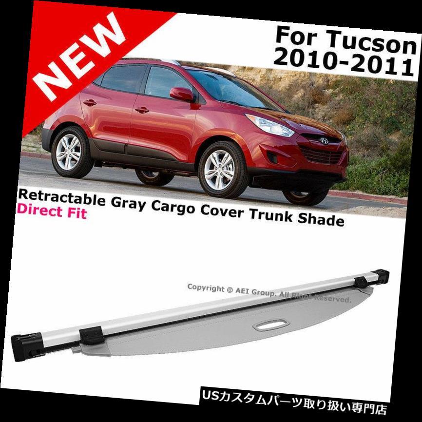 リアーカーゴカバー ヒュンダイツーソン10-15スポーツトランクカーゴカバーグレー格納式用カーゴカバー Cargo Cover For Hyundai Tucson 10-15 Sport Trunk Cargo Cover Gray Retractable