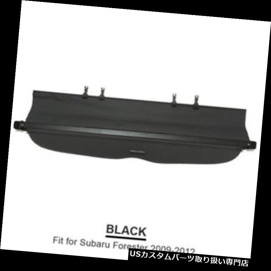 リアーカーゴカバー スバルフォレスター09-2012セキュリティシールドシェードのための車の後部トランクの貨物カバー Car Rear Trunk Cargo Cover For Subaru Forester 09-2012 Security Shield Shade