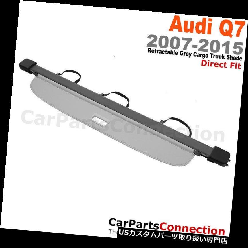 リアーカーゴカバー 灰色の引き込み式の貨物カバー後部トランクの保証盲目の保護装置07-15 Audi Q7 Gray Retractable Cargo Cover Rear Trunk Security Blind Protector 07-15 Audi Q7