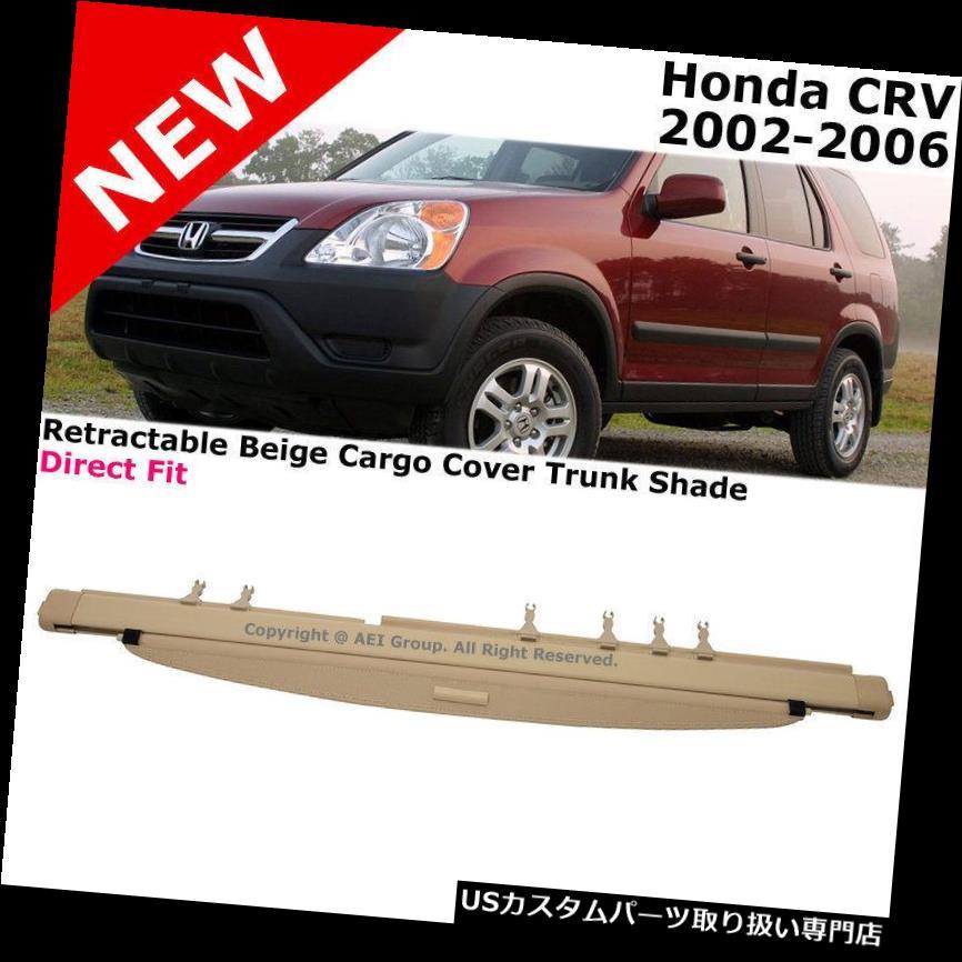リアーカーゴカバー ホンダCR-V 02-06格納式ベージュカーゴカバーリアトランクラゲッジシェード用 For Honda CR-V 02-06 Retractable Beige Cargo Cover Rear Trunk Luggage Shade