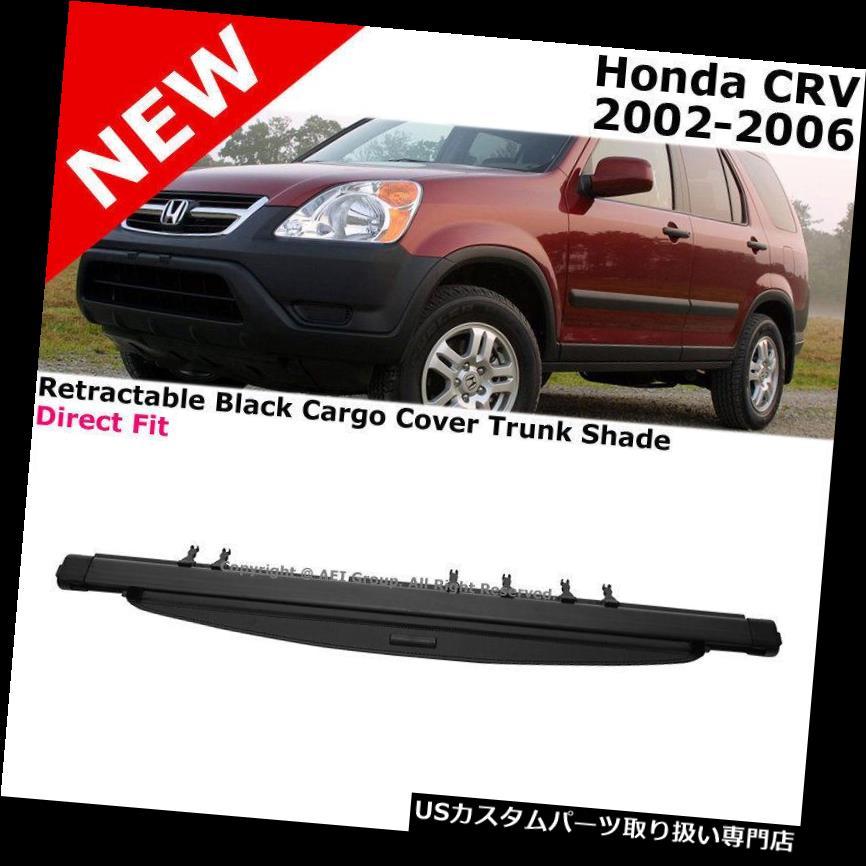 リアーカーゴカバー ホンダCR-V 02-06格納式ブラックカーゴカバーリアトランクラゲッジシェード用 For Honda CR-V 02-06 Retractable Black Cargo Cover Rear Trunk Luggage Shade