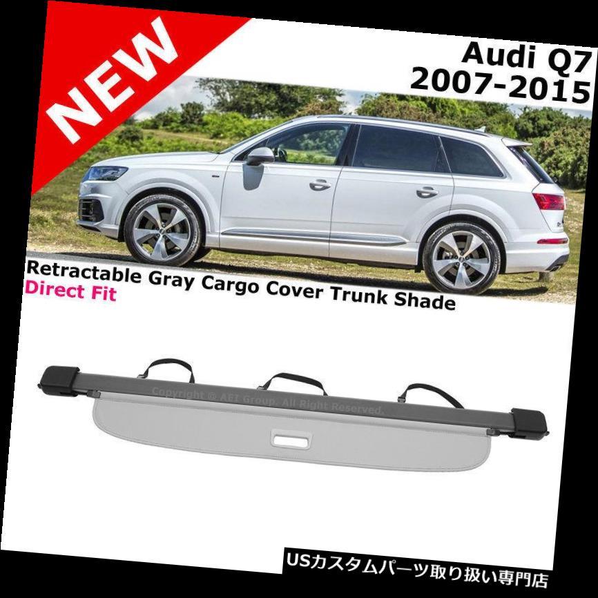 リアーカーゴカバー アウディQ7 07-15格納式グレーカーゴカバーリアトランクラゲッジシェード用 For Audi Q7 07-15 Retractable Gray Cargo Cover Rear Trunk Luggage Shade