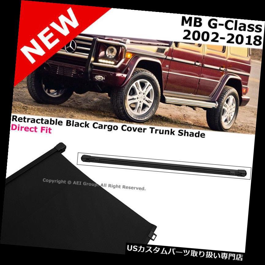 リアーカーゴカバー メルセデスGクラス02-18格納式ブラックカーゴカバーリアトランクラゲッジシェード Mercedes G-Class 02-18 Retractable Black Cargo Cover Rear Trunk Luggage Shade