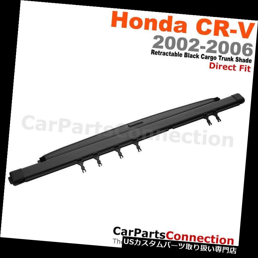 リアーカーゴカバー ホンダCR-V LXの前のためのBLK引き込み式の貨物カバー後部保証トランク02-06 BLK Retractable Cargo Cover Rear Security Trunk 02-06 For Honda CR-V LX EX