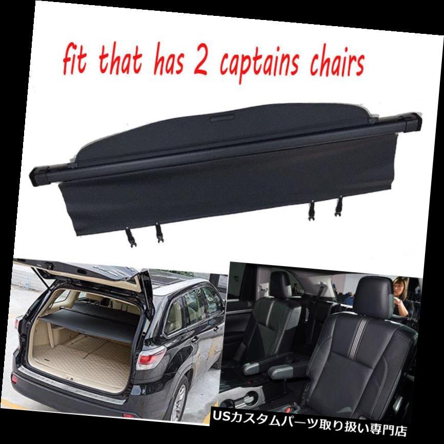リアーカーゴカバー 2014-2018トヨタハイランダー2キャプテンカーゴカバーセキュリティリアトランクシェード For 2014-2018 Toyota Highlander 2 captains Cargo Cover Security Rear Trunk Shade
