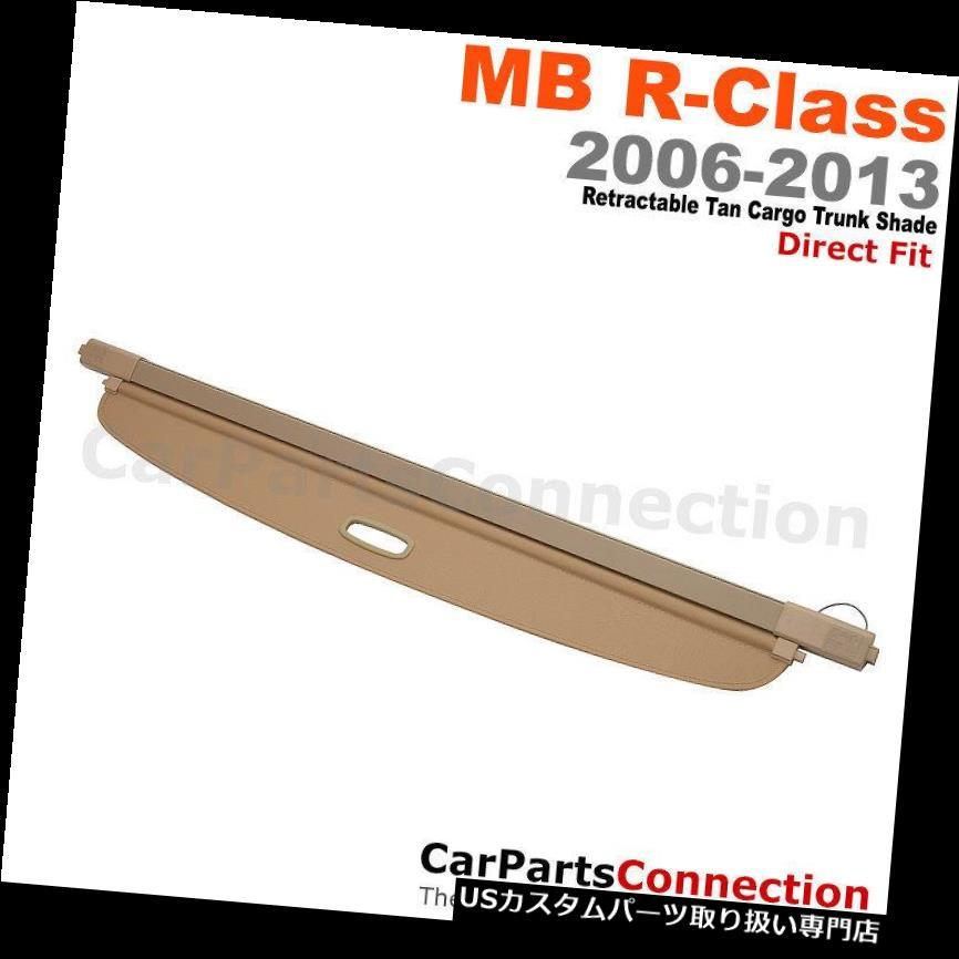 リアーカーゴカバー リトラクタブルカーゴカバーベージュリアトランクラゲッジシェード|ビスタプリント 06-13メルセデスRクラス Retractable Cargo Cover Beige Rear Trunk Luggage Shade | 06-13 Mercedes R-Class