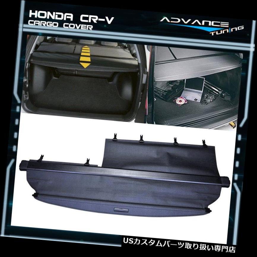 リアーカーゴカバー 02-06ホンダCRV OE格納式セキュリティリアカーゴトランクカバーブラック For 02-06 Honda CRV OE Retractable Security Rear Cargo Trunk Cover Black