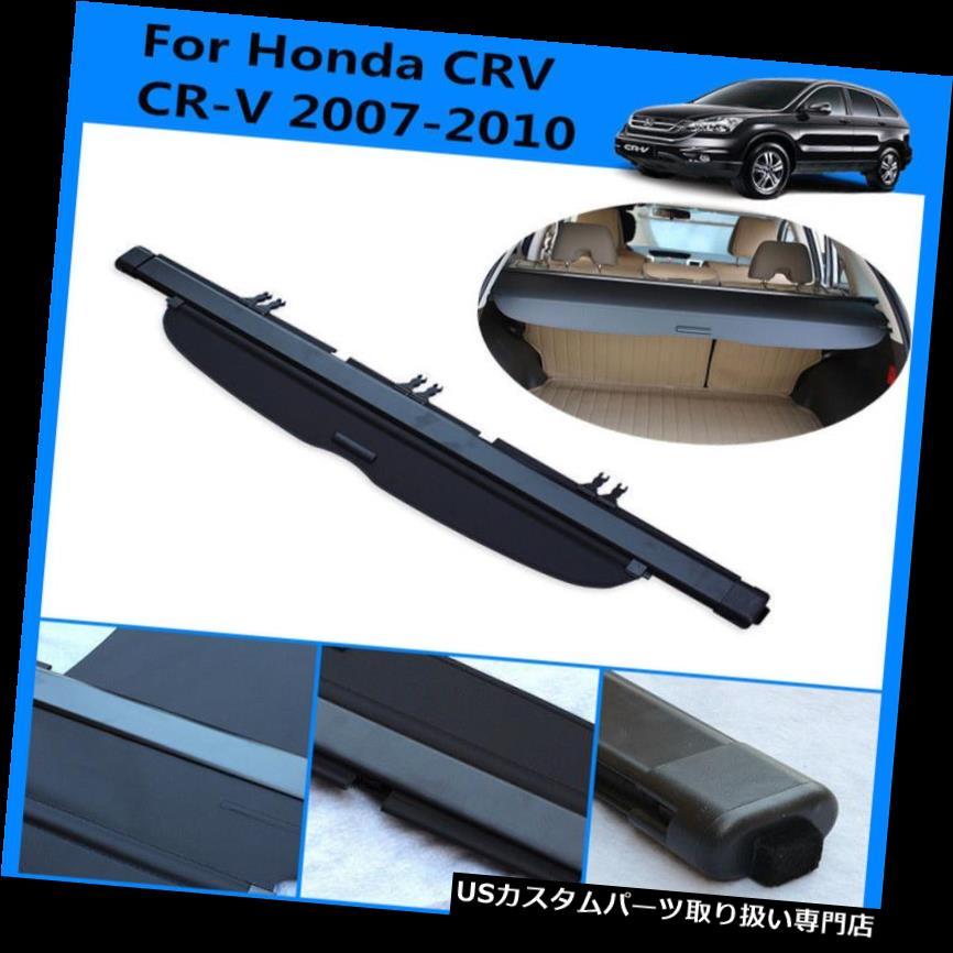 リアーカーゴカバー 2007-10用ホンダCR-V CRVスタイル格納式カーゴカバー荷物シェードブラック For 2007-10 Honda CR-V CRV Style Retractable Cargo Cover Luggage Shade- Black