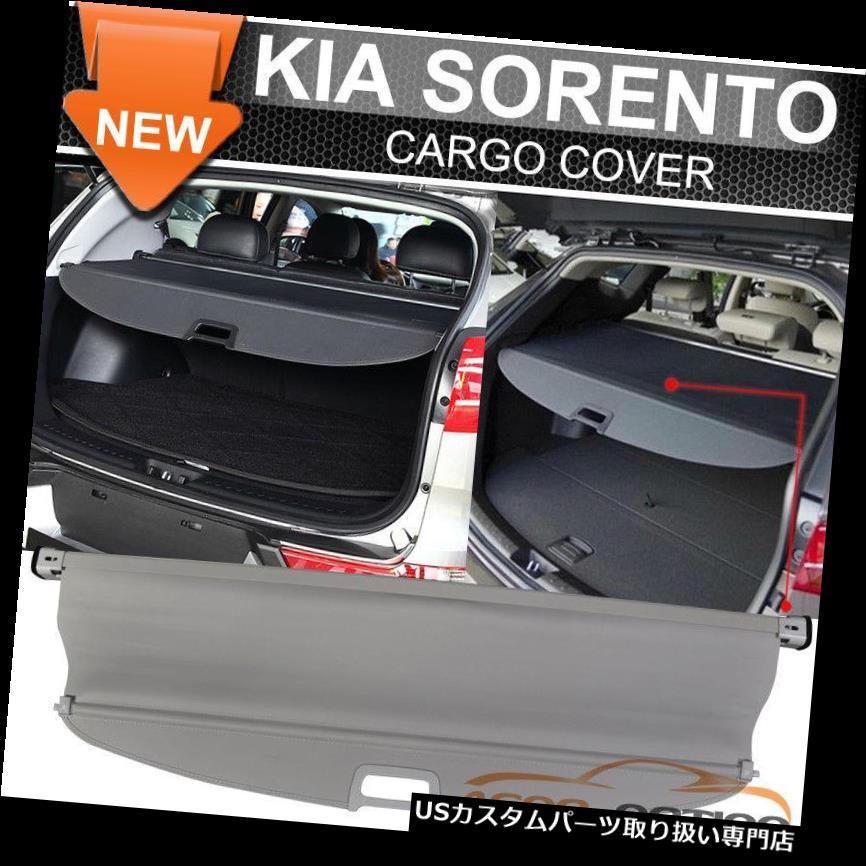 リアーカーゴカバー 11-13 Kia Sorento OEの引き込み式の灰色の後部貨物保証トランクカバーのために合います Fits For 11-13 Kia Sorento OE Retractable Gray Rear Cargo Security Trunk Cover