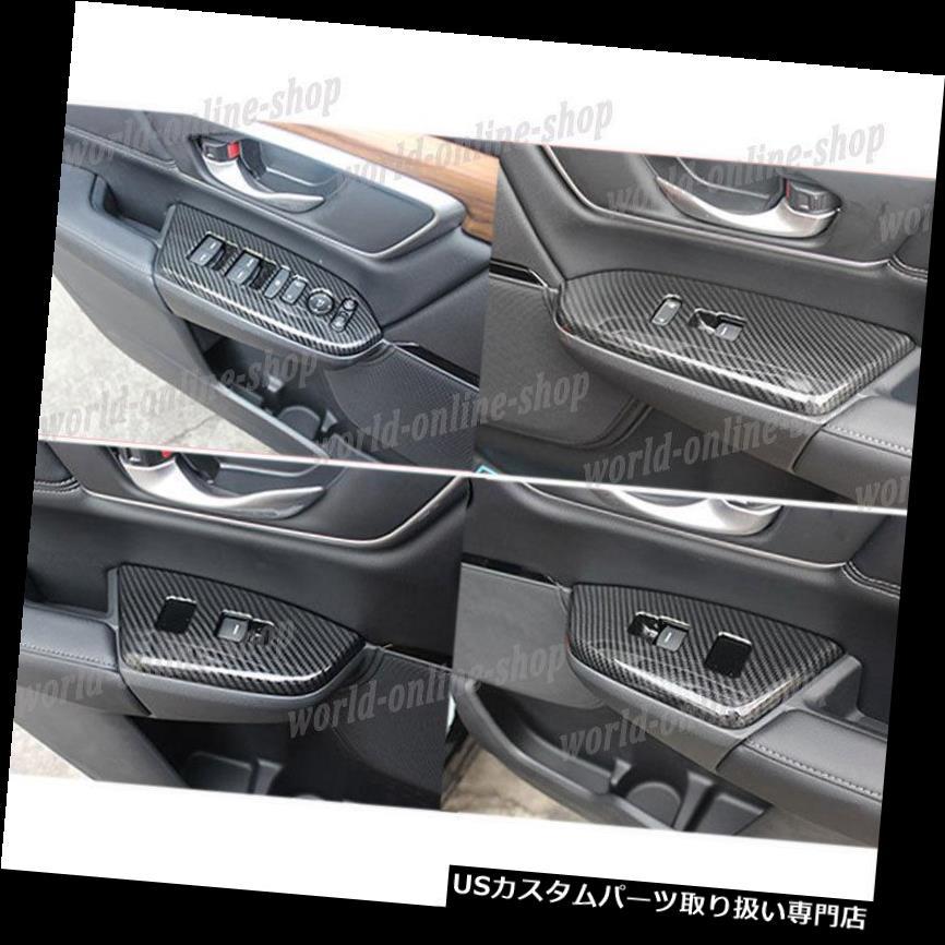 リアーカーゴカバー ホンダCrv 2017-2018のための4PCS内部の窓スイッチカバーABSトリムカーボンファイバー 4PCS Interior Window Switch Cover ABS Trim Carbon Fiber For Honda Crv 2017-2018
