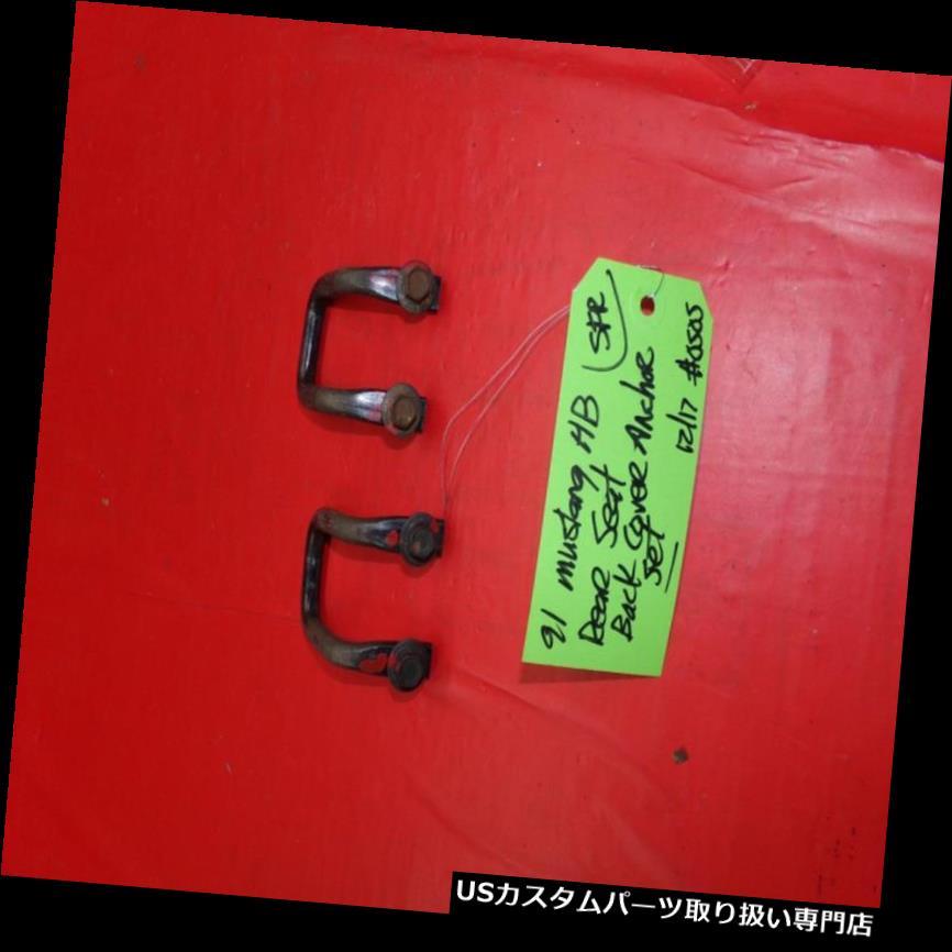 リアーカーゴカバー 87-93マスタングハッチバックリアシートカーゴカバーメタルフックアンカーラッチフック0505 87-93 MUSTANG HATCHBACK REAR SEAT CARGO COVER METAL HOOK ANCHOR LATCH HOOKS 0505
