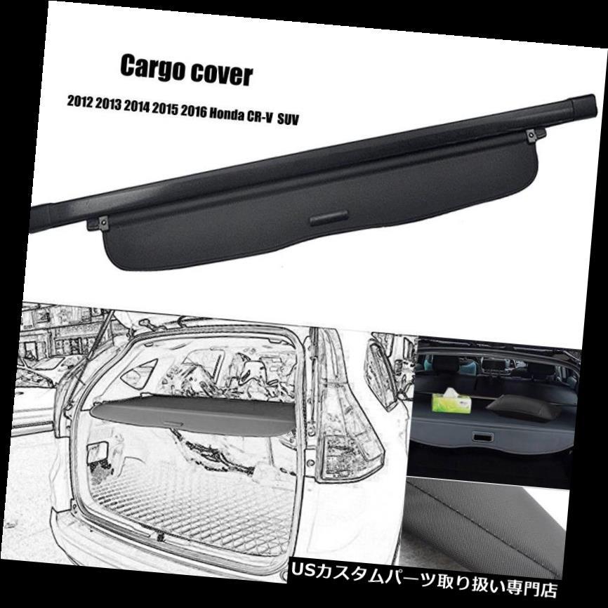 リアーカーゴカバー 2012-2016年ホンダCR-V CRV用引き込み式リアトランクプライバシーCargoCoverSh  ade Retractable Rear TrunkPrivacy CargoCoverShade For 2012-2016 Honda CR-V CRV
