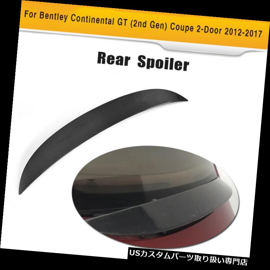 GTウィング Bentley Continental GT Coupe 12-17用カーボンファイバーリアトランクスポイラーウィングリップ Carbon Fiber Rear Trunk Spoiler Wing Lip For Bentley Continental GT Coupe 12-17