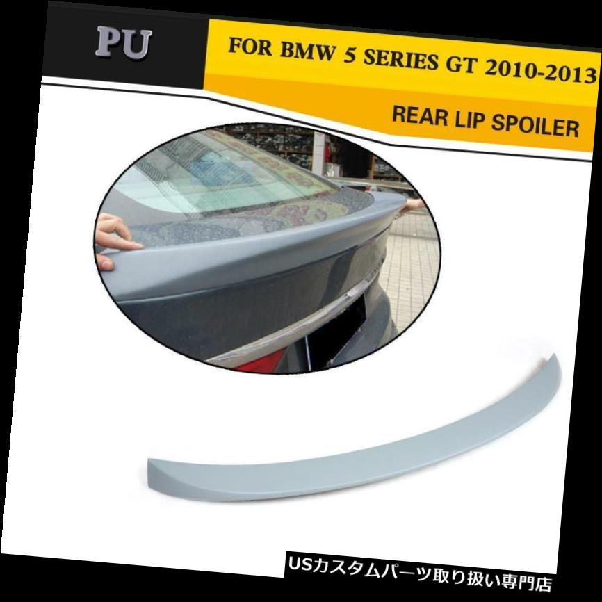 GTウィング BMW F07 GTグランツーリスモ用未塗装PUトランクブーツリアスポイラーウイングリップ Unpainted PU Trunk Boot Rear Spoiler Wing Lips Fit for BMW F07 GT Gran Turismo