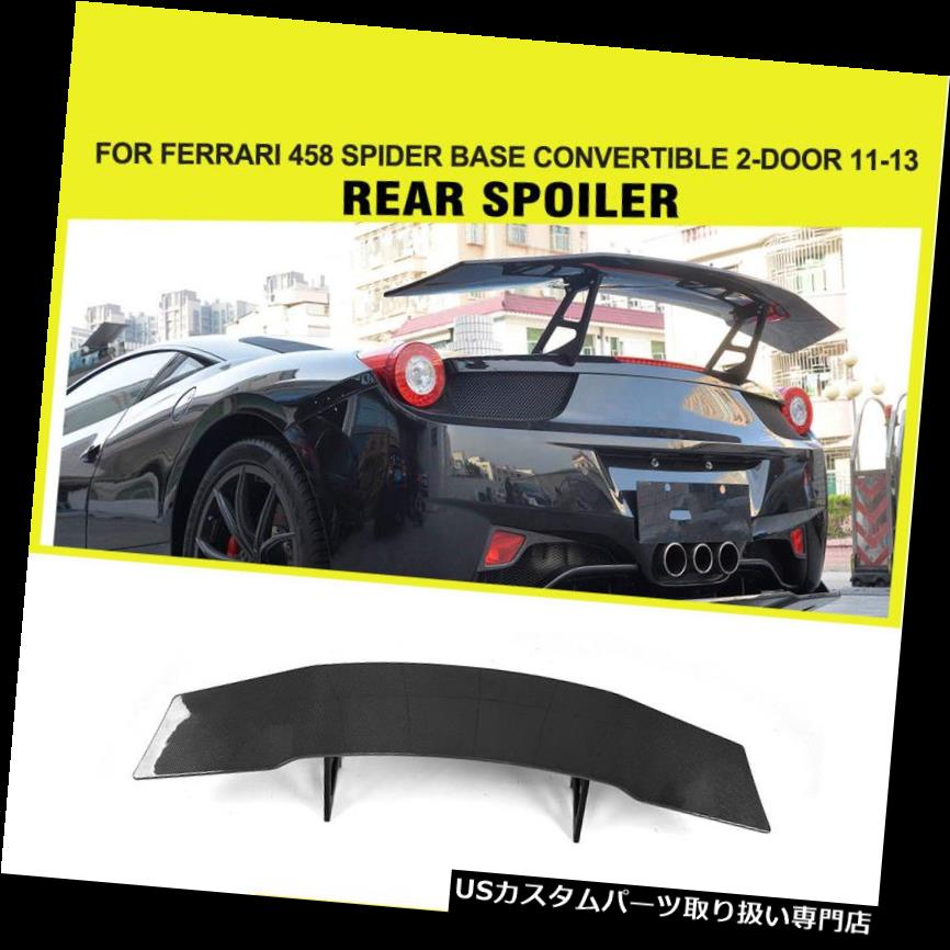 GTウィング フェラーリ458イタリア用 スパイダー2D GTリアスポイラーウイング2011-2013カーボンファイバー For Ferrari 458 Italia & Spider 2D GT Rear Spoiler Wing 2011-2013 Carbon Fiber